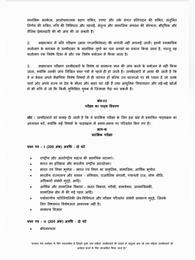 UPSC Syllabus 2023