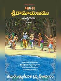 Valmiki Ramayana Yuddha Kanda Slokas